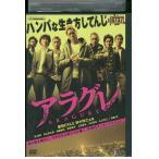 アラグレ 鈴木伸之 秋山真太郎 DVD レンタル版 レンタル落ち 中古 リユース
