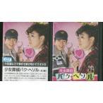少女探偵パク・ヘソル 全2巻 DVD レンタル版 レンタル落ち 中古 リユース 全巻 全巻セット
