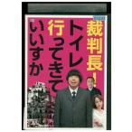 裁判長!トイレ行ってきていいすか 日村勇紀 DVD レン