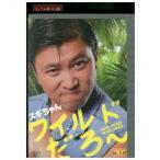 スギちゃん ワイルドだろ〜 DVD レンタル版 レンタル