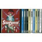 STAR DRIVER 輝きのタクト 全9巻+THE MOVIE 計10本set DVD レンタル版 レンタル落ち 中古 リユース 全巻 全巻セット