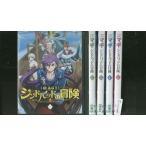マギ シンドバッドの冒険 1〜5巻セット(未完) DVD レンタル版 レンタル落ち 中古 リユース