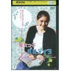 魔女っ子ペルディタ DVD レンタル版 レンタル落ち 中古 リユース