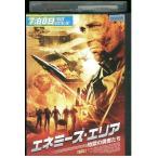エネミーズエリア 地獄の勇者たち DVD レンタル版 レンタル落ち 中古 リユース
