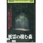 死霊の棲む森 DVD レンタル版 レンタル落ち 中古 リユース