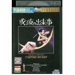 或る夜の出来事 クラーク・ゲーブル DVD レンタル版 レンタル落ち 中古 リユース