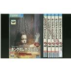 キングダムホスピタル 全6巻 DVD レンタル版 レンタル落ち 中古 リユース 全巻 全巻セット