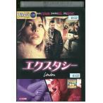 エクスタシー ジェシカ・ビール DVD レンタル版 レンタル落ち 中古 リユース