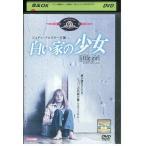 白い家の少女 ジョディ・フォスター DVD レンタル版 レンタル落ち 中古 リユース