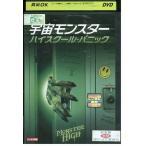 宇宙モンスター ハイスクール・パニック DVD レンタル版 レンタル落ち 中古 リユース