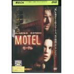 モーテル ケイト・ベッキンセイル DVD レンタル版 レンタル落ち 中古 リユース