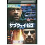 サブウェイ123 激突 DVD レンタル版 レンタル落ち 中古 リユース