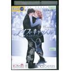 アイス・キャッスル DVD レンタル版 レンタル落ち 中古 リユース