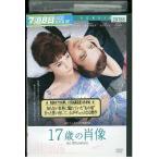 17歳の肖像 DVD レンタル版 中古 リユース