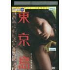 東京島 木村多江 窪塚洋介 DVD レンタル版 レンタル落ち 中古 リユース