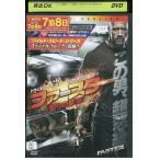 ファースター 怒りの銃弾 DVD レンタル版 レンタル落ち 中古 リユース