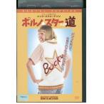 ポルノ・スターへの道 DVD レンタル版 レンタル落ち 中古 リユース