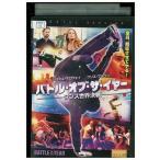 バトル・オブ・ザ・イヤー ダンス世界決戦 DVD レンタル版 レンタル落ち 中古 リユース