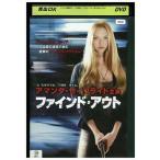 ファインド・アウト DVD レンタル版 レンタル落ち 中古 リユース