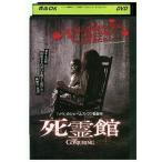 死霊館 ジェームズ・ワン監督 DVD レンタル版 レンタル落ち 中古 リユース