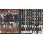 オリジナルズ ファーストシーズン 全11巻 DVD レンタル版 レンタル落ち 中古 リユース 全巻 全巻セット