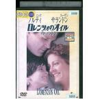 ロレンツォのオイル 命の詩 DVD レンタル版 レンタル落ち 中古 リユース