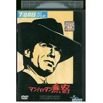 マンハッタン無宿 クリント・イーストウッド DVD レンタル版 レンタル落ち 中古 リユース