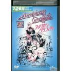 アメリカン・グラフィティ ジョージ・ルーカス DVD レンタル版 レンタル落ち 中古 リユース