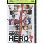 HERO? 天使に逢えば 萩野崇 今井雅之 DVD レンタル版 レンタル落ち 中古 リユース