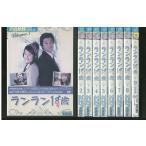 ランラン18歳 全9巻 DVD レンタル版 レンタル落ち 中古 リユース 全巻 全巻セット