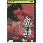 赤線 AKA-SEN 中村獅童 つぐみ DVD レンタル版 レンタル落ち 中古 リユース