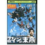 カインの末裔 渡辺一志 田口トモロヲ DVD レンタル版 レンタル落ち 中古 リユース