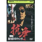 抗争・暴力団VSギャング DVD レンタル版 レンタル落ち 中古 リユース