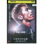 銀の男 六本木ホスト伝説 袴田吉彦 DVD レンタル版 レンタル落ち 中古 リユース