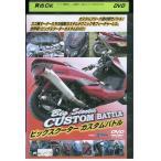 ビッグスクーターカスタムバトル DVD レンタル版 中古 リユース