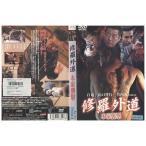 修羅外道 本家襲撃 DVD レンタル版 レンタル落ち 中古 リユース