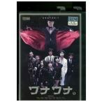 ワナワナ。 松永裕子 桂亜沙美 DVD レンタル版 レンタル落ち 中古 リユース