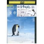 皇帝ペンギン DVD レンタル版 レンタル落ち 中古 リユース