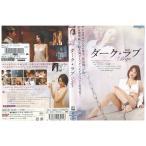 ダーク・ラブ Rape ダンカン 手島優 DVD レンタル版 レンタル落ち 中古 リユース