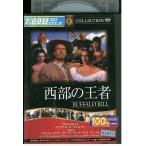 名作)西部の王者 DVD レンタル版 レンタル落ち 中古 リユース