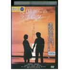 天国からのラブレター 須賀貴臣 中村ゆり  DVD レンタル版 レンタル落ち 中古 リユース
