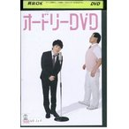 オードリー DVD  若林正恭 春日俊彰 DVD レンタル版