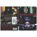 ひとりかくれんぼ 劇場版 川村ゆきえ DVD レンタル版 レンタル落ち 中古 リユース画像