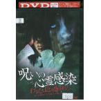 呪いの心霊感染 わたしはとり憑かれた 19歳女子大生 聡子の場合 DVD レンタル版 レンタル落ち 中古 リユース