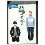 ハライチ DVD レンタル版 レンタル落ち 中古 リユース