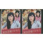 家族恋愛バトル I 全2巻 DVD レンタル版 レンタル落ち 中古 リユース 全巻 全巻セット