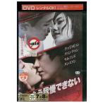 もう我慢できない チュ・ジャヒョン DVD レンタル版 レンタル落ち 中古 リユース