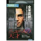 ニュースの天才 DVD レンタル版 レンタル落ち 中古 リユース