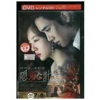 隠密な計画 DVD レンタル版 レンタル落ち 中古 リユース