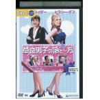 草食男子の落とし方 DVD レンタル版 中古 リユース